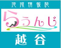 地域情報誌「らうんじ」越谷