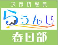 地域情報誌「らうんじ」春日部
