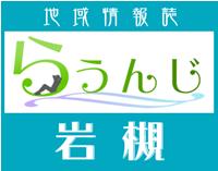地域情報誌「らうんじ」岩槻